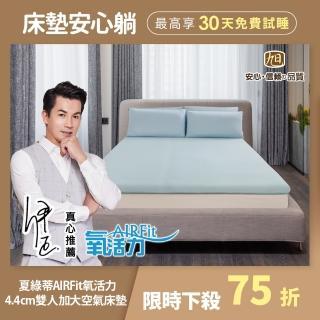 【日本旭川】夏綠蒂親膚涼感零重力4.4cm支撐舒眠水洗床墊-強力支撐型(雙人加大)