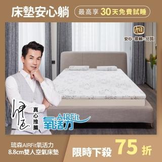 【日本旭川】琉森零重力8.8cm支撐舒眠水洗床墊-強力支撐加高型(雙人)