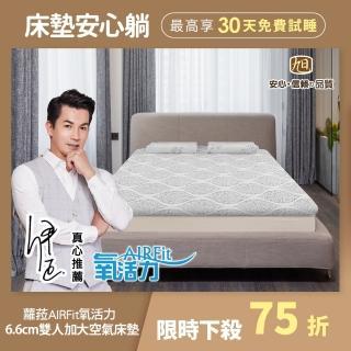 【日本旭川】蘿菈零重力6.6cm支撐舒眠水洗床墊-舒適支撐加高型(雙人加大)