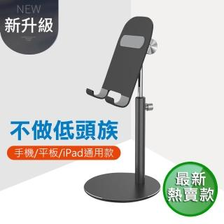 【RVAPU】可升降全鋁合金桌面支架 手機/平板/iPad 通用款(★高光升級版★超穩定)