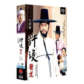 【弘恩影視】醫道 一代神醫 許浚 DVD