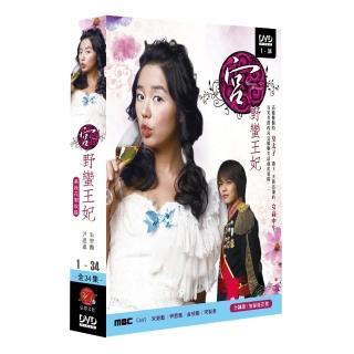 【弘恩影視】宮-野蠻王妃+花絮 DVD