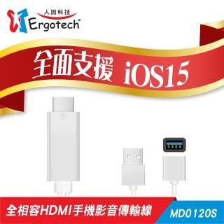 【Ergotech 人因科技】人因MD0120S 全相容 HDMI手機影音傳輸線(手機HDMI轉螢幕)