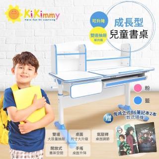 【kikimmy】新升級可升降成長型兒童書桌(桌+書架+抽屜)