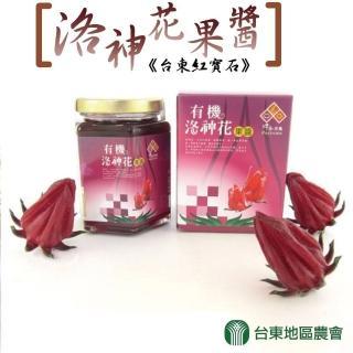 【台東地區農會】台東紅寶石-有機洛神花果醬-320g-罐(一罐組)