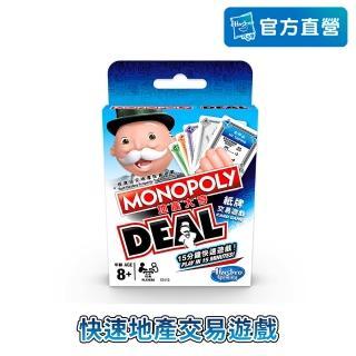 【MONOPOLY 地產大亨】地產大亨(新版紙牌交易遊戲  E3113)