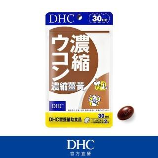 【DHC】濃縮薑黃 30日份(60粒/包)