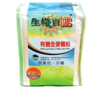 【生機百饌】有機全麥麵粉(500g/1包)