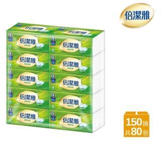 【倍潔雅】倍潔雅柔軟舒適抽取式衛生紙(150抽80包/箱)