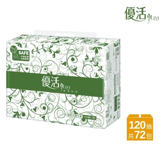 【優活Livi】抽取式衛生紙120抽x72包/箱/