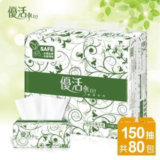 【Livi 優活】Livi 優活 抽取式衛生紙(150抽10包8袋/箱)