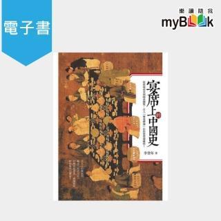【myBook】宴席上的中國史:從席地而坐到圓桌團聚,古人「餐桌禮儀」比你想得還麻煩!(電子書)