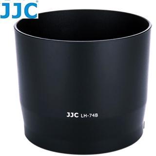 【JJC】佳能Canon副廠LH-74B(遮光罩 遮陽罩 太陽罩)