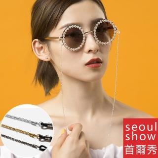 【Seoul Show首爾秀】基本耐用防滑太陽眼鏡鍊光學眼鏡防丟鍊(墨鏡平光近視老花)