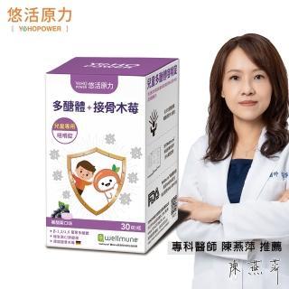 【悠活原力】小悠活 兒童多醣體咀嚼錠X1盒(30入/盒)