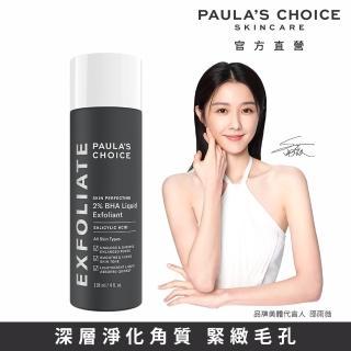 【Paulas Choice 寶拉珍選】告別口罩悶痘★2%水楊酸精華液(118ml)