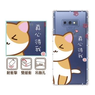 【反骨創意】三星 Note9 彩繪防摔手機殼 Q貓幫系列-桔主兒