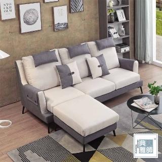 【典雅大師】蒂迪爾L型沙發三+凳