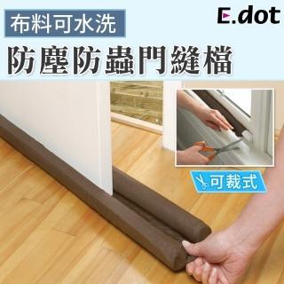 【E.dot】可剪裁防蚊蟲灰塵冷氣防漏隔音門縫擋窗擋/