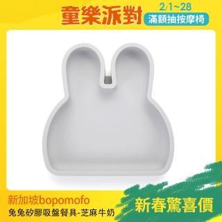 【新加坡bopomofo】兔兔矽膠餐盤-芝麻牛奶(矽膠餐具)