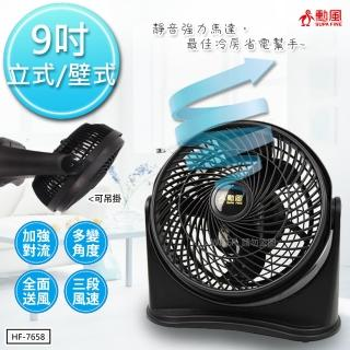 【勳風】9吋旋風式空調循環扇/掛扇
