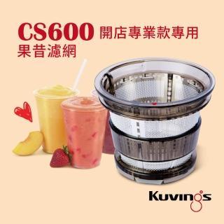 【Kuvings】慢磨機配件-果昔濾網(CS600專用)