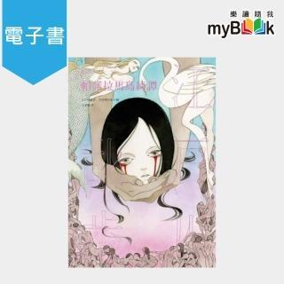 【myBook】帕諾拉馬島綺譚(亂步復刻經典紀念版.中村明日美子獨家書衣)(電子書)