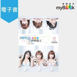 【myBook】轉角浴見伊梓帆數位寫真書-萌力喵咪版(含影音)(電子書)
