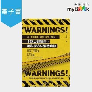 【myBook】Warnings!:AI、基因編輯、瘟疫、駭客、暖化……全球災難警告,用科學方(電子書)
