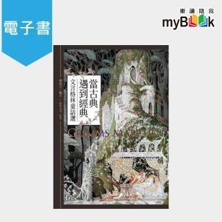 【myBook】當古典遇到經典:文言格林童話選(電子書)