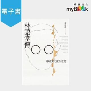 【myBook】林語堂傳:中國文化重生之道(電子書)