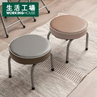 【生活工場】BASIC灰色系小圓凳