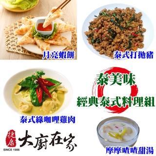 捷康大廚在家-泰美味經典泰式料理組