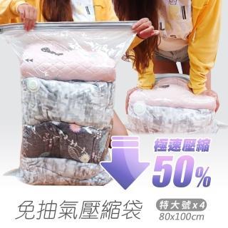 特大號4入組 新一代免抽氣手壓真空收納壓縮袋 整理袋