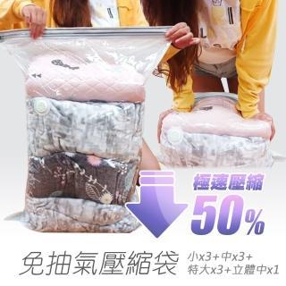 超值10入組 新一代免抽氣手壓真空收納壓縮袋 整理袋 小x3+中x3+特大x3+立體中x1