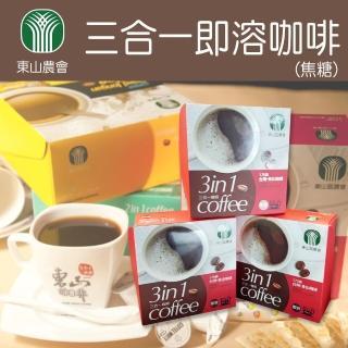 【東山農會】三合一即溶焦糖咖啡-17g-15入-盒(單盒組)