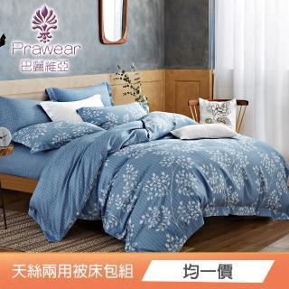 【Prawear 巴麗維亞】吸濕排汗萊賽爾天絲兩用被床包組(單人/雙人/加大/特大 多款任選床包約35公分)