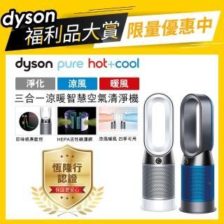 【dyson 戴森 限量福利品】Pure Hot+Cool HP04 三合一涼暖空氣清淨機/風扇/電暖器(兩色選)