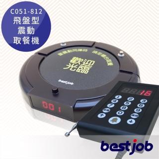 【bestjob倍視佳】飛盤型震動取餐機(叫號機.震動取餐)