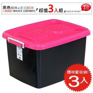 【媽咪愛收納!】黑色經典50-滑輪整理箱3入組(換季衣物收納箱/中型置物箱)
