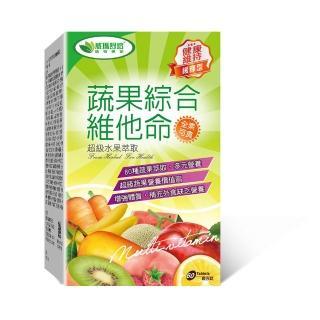【威瑪舒培】蔬果綜合維他命緩釋錠 60錠/盒(全素可食 ● 80種蔬果萃取)