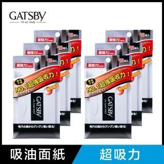 【GATSBY】超強力吸油面紙70張入(超值6包組)