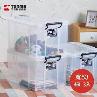 【日本天馬】ROX系列53寬可疊式掀蓋整理箱-46L 3入