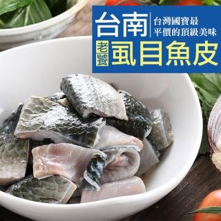 【愛上海鮮】台南老饕虱目魚皮8包(300±10%/包)
