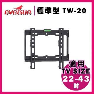 【EVERSUN 愛威森】22-43吋液晶電視螢幕壁掛架(TW-20)