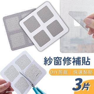 【台灣霓虹】家用紗窗紗門破損修補貼3片裝(10X10CM)