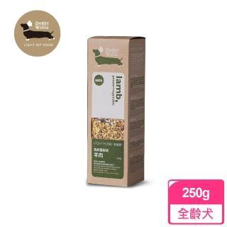 【Doggywillie輕寵食】有穀-馬鈴薯鮮蔬羊肉250g(輕寵食)