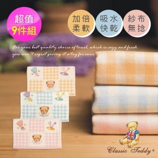 【Classic Teddy 精典泰迪】紗布無捻彩印童巾9件組(高質感精品)