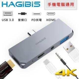【HAGiBiS 海備思】手機電腦通用Type-C高效能擴充四合一PD快充轉接器