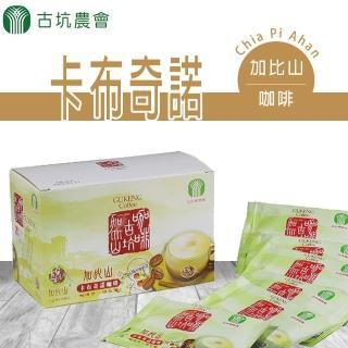 【古坑農會】加比山卡布奇諾咖啡 12g-18包-盒(一盒組)
